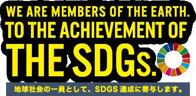 地球社会の一員として、SDGs達成に寄与します。