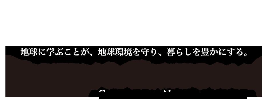 地球に学ぶことが、地球環境を守り、暮らしを豊かにする。CHITIN & CHITOSAN CREATED FROM A NATURAL COMPONENT