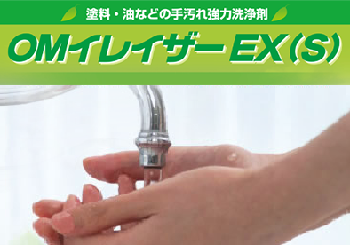 OMイレイザーEX(S)
